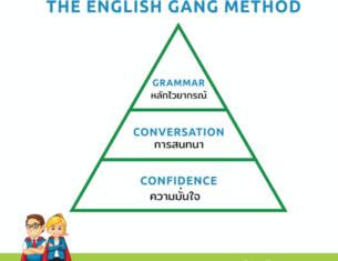 อิงลิช แก็ง ชวนมาดู… เหตุผลที่การสอนภาษาอังกฤษในประเทศไทยไม่ก้าวหน้ากับเขาเสียที!