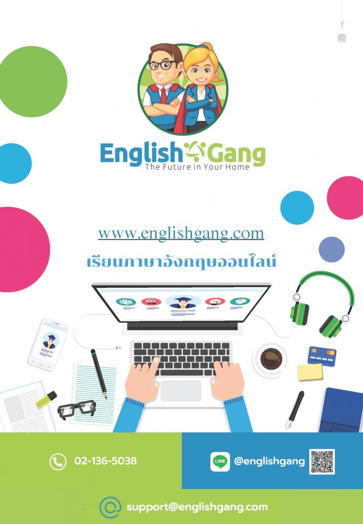 เรียนภาษาอังกฤษออนไลน์ที่บ้าน