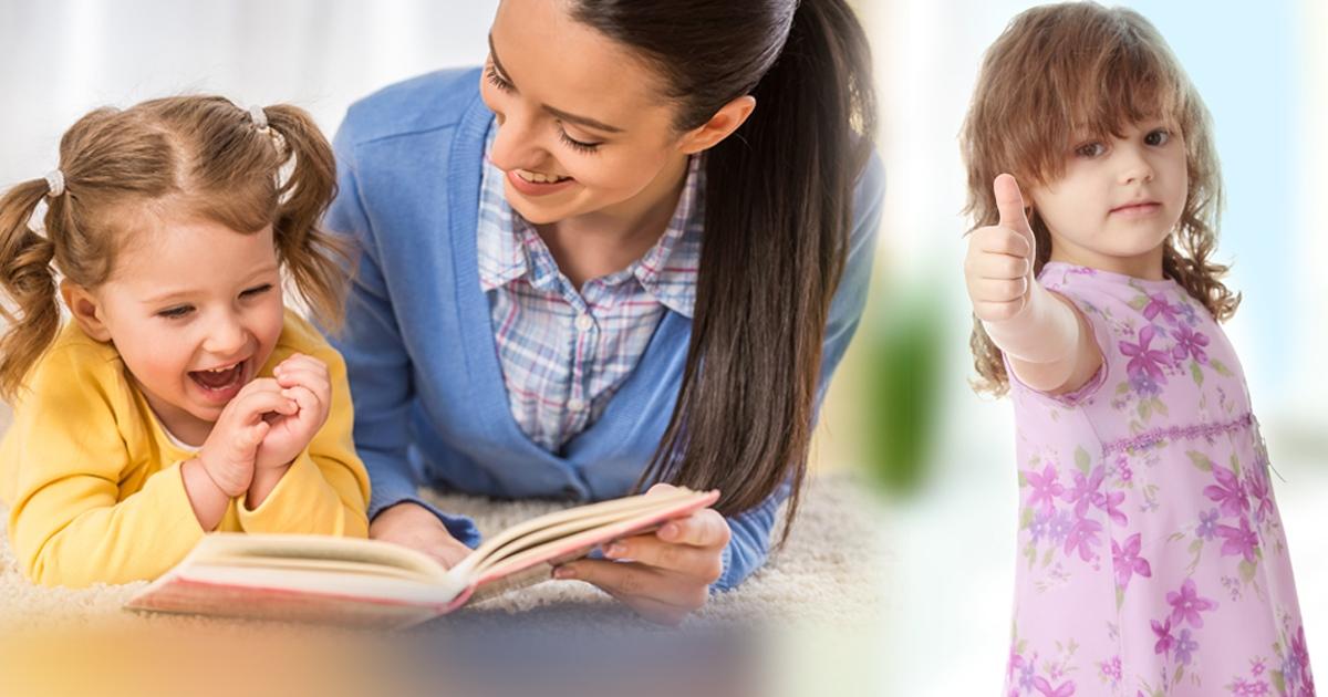 วิธีการสอนลูกให้เก่งรอบด้าน